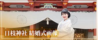 日枝神社 結婚式画像