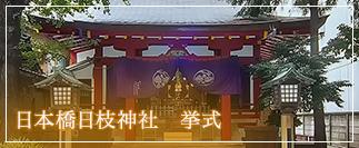 日本橋日枝神社 結婚式