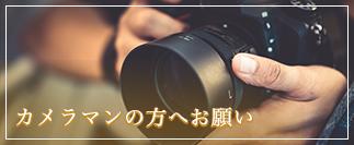 カメラマンの方へお願い